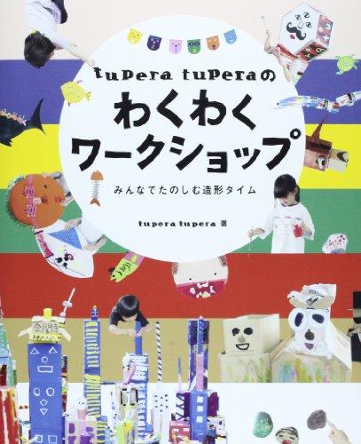 tupera tuperaのわくわくワークショップ―みんなでたのしむ造形タイムの詳細を見る