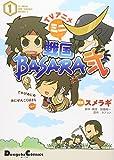 TVアニメ ミニ戦国BASARA弐 / スメラギ のシリーズ情報を見る