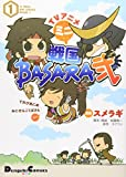 TVアニメ ミニ戦国BASARA弐 (1) (電撃コミックスEX)