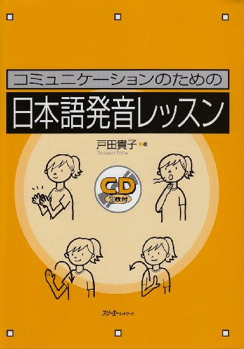 コミュニケーションのための日本語発音レッスンの詳細を見る
