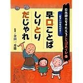 日本語力をきたえることばあそび〈1〉「話す」力をのばす!早口ことば/しりとり/だじゃれ