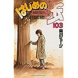 はじめの一歩(103) (講談社コミックス)