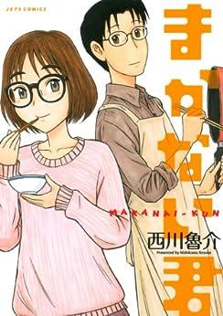 [西川魯介]のまかない君 1 (ジェッツコミックス)