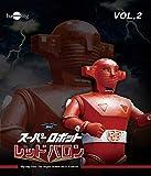 スーパーロボットレッドバロン Blu-ray vol.2