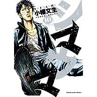 シマウマ(10) (ヤングキングコミックス)