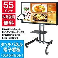 Goodview Japan 55型 10点マルチタッチデジタルサイネージ 業務用IPSパネル搭載 9段階高さ調整スタンド付き電子看板 55ST3