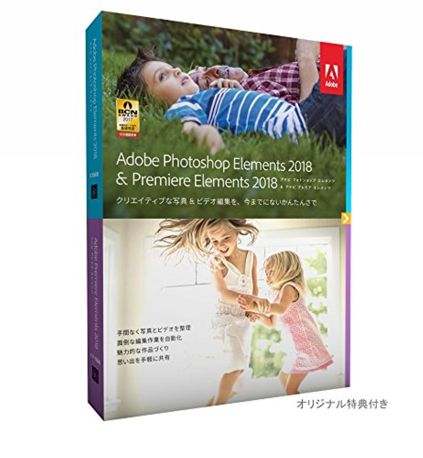 アベニューフィドルバージン【旧製品】Adobe Photoshop Elements 2018 & Premiere Elements 2018 Windows/Macintosh版|特典ソフト付き(Amazon.co.jp限定)