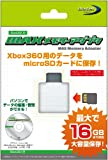 (Xbox 360用)MAX メモリーアダプタ
