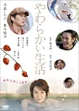 やわらかい生活 スペシャル・エディション[DVD]