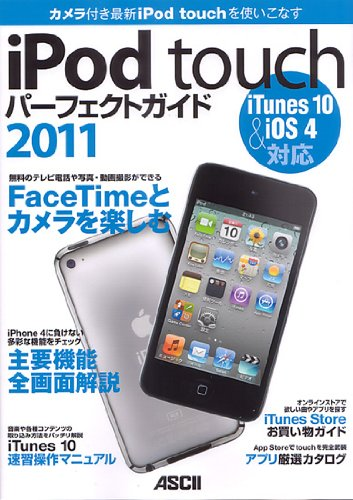 iPod touch パーフェクトガイド 2011の詳細を見る
