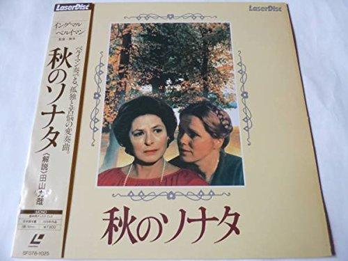 秋のソナタ  [ Laser Disc ]