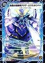 【デュエルマスターズ】《覚醒編 第1弾》時空の剣士アクア カトラス 青藍の覚醒者アクア エクスカリバーアンコモン dm36-047