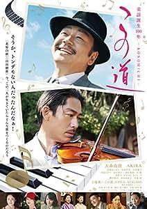 【Amazon.co.jp限定】この道 豪華版(非売品プレス付) [DVD]