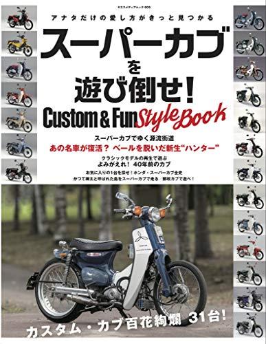スーパーカブを遊び倒せ! Custom&Fun Style BOOK (ヤエスメディアムック605)