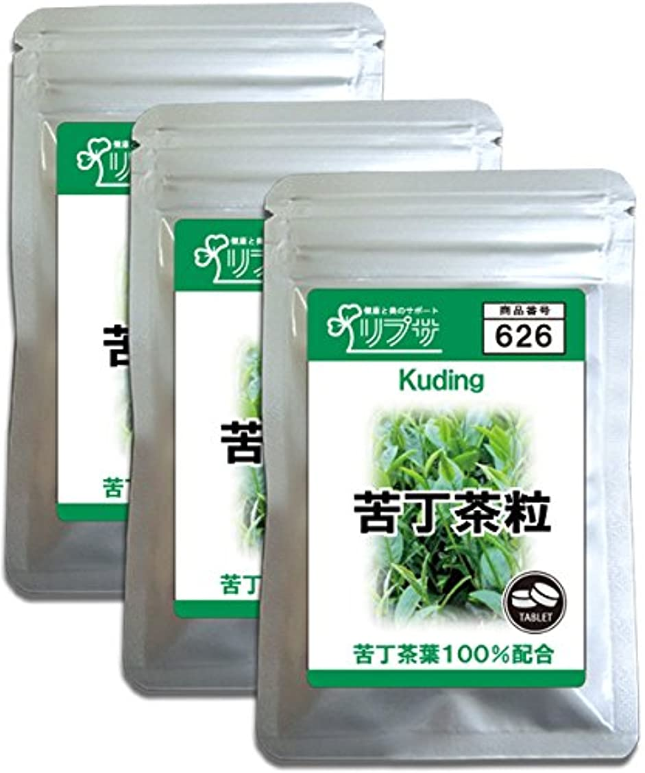 幾何学カルシウム慢な苦丁茶粒 約1か月分×3袋 T-626-3