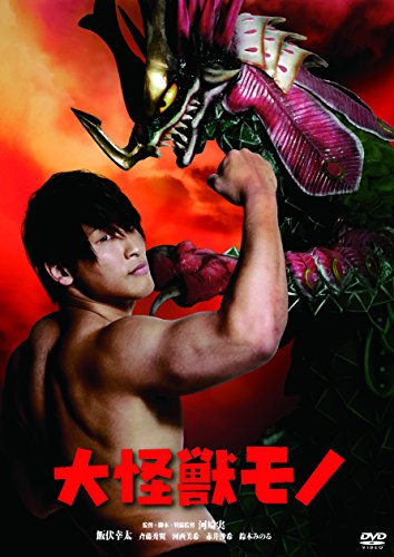大怪獣モノ[DVD]