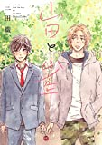 山田と少年 (CannaComics)