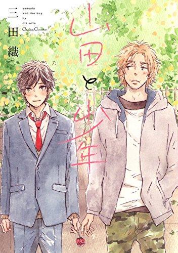 山田と少年 (CannaComics)の詳細を見る