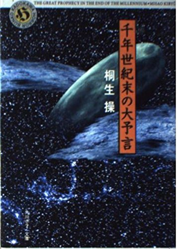 千年世紀末の大予言 (角川ホラー文庫)の詳細を見る