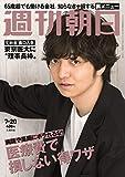 週刊朝日 2018年 7/20 号【表紙:三浦大知】[雑誌]