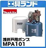 マキタ 100V 浅井戸用ポンプMPA101 18L/min 揚水量