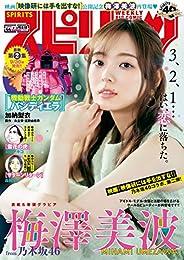 週刊ビッグコミックスピリッツ 2020年44號(2020年9月28日発売) [雑誌]