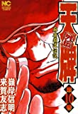 天牌外伝 10 (ニチブンコミックス)