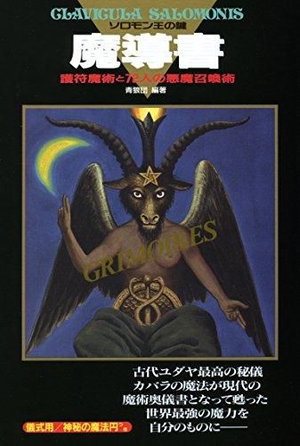 魔導書ソロモン王の鍵