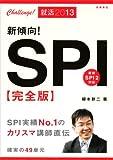 2013年度版 新傾向! SPI完全版