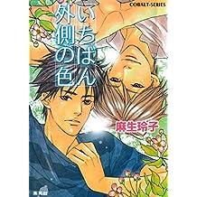 いちばん外側の色 大地&碧シリーズ (集英社コバルト文庫)