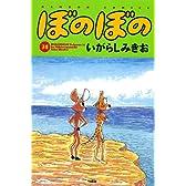 ぼのぼの 31巻(バンブー・コミックス)