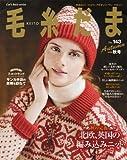 毛糸だま no.143 秋の定番。北欧、英国の編み込みニット/編み物シーズンの秋のお (Let's Knit series)