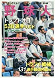 野球人(10) (日刊スポーツグラフ)