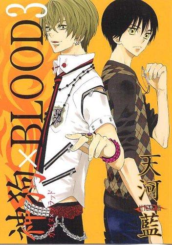神狗×BLOOD (3) (ウィングス・コミックス)
