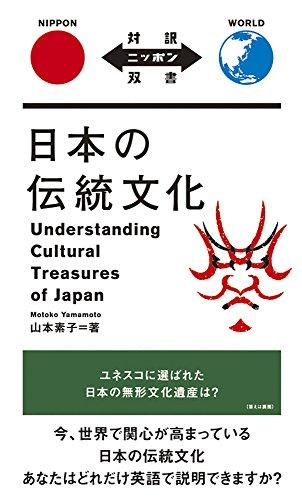 日本の伝統文化 Understanding Cultural Treasures of Japan【日英対訳】 (対訳ニッポン双書)の詳細を見る