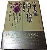 日本人論に関する12章―通説に異議あり