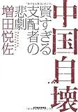 中国自壊: 賢すぎる支配者の悲劇