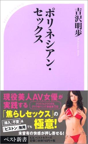 ポリネシアン・セックス (ベスト新書)