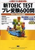 新TOEIC TESTプレ受験600問 ([CD+テキスト])