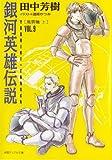 銀河英雄伝説〈VOL.9〉風雲篇(上) (徳間デュアル文庫)