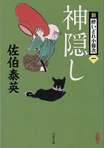 神隠し 新・酔いどれ小籐次(一) (文春文庫)の詳細を見る