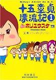 十五童貞漂流記 / ホリ ユウスケ のシリーズ情報を見る