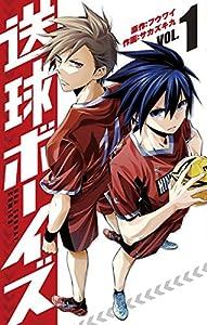 送球ボーイズ(1) (裏少年サンデーコミックス)