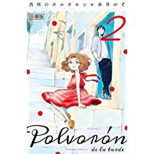 真昼のポルボロン 分冊版(2) (BE・LOVEコミックス)