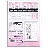 デリーター 4コマ漫画原稿用紙 A4メモリ付 Dタイプ 135kg B5・同人誌用