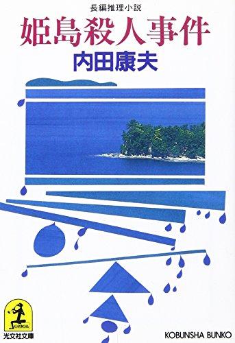 姫島殺人事件 (光文社文庫)の詳細を見る