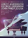 ピアノで弾くクラシック・アーティスト ルロイ・アンダーソン/ジョージ・ガーシュウィン/ジョン・フィリップ・スーザ (楽譜)