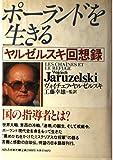 ポーランドを生きる―ヤルゼルスキ回想録