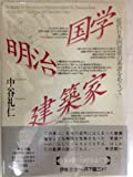 国学・明治・建築家―近代「日本国」建築の系譜をめぐって (夢本シリーズ)