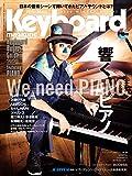 キーボード・マガジン2020年1月号WINTER